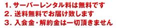 クリクラ3つの約束.jpg