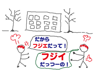 フジイとフジエ.jpg