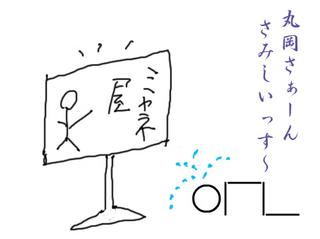 丸岡さーん.jpg