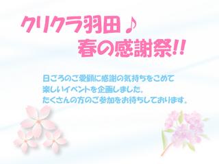 春の感謝祭.jpg