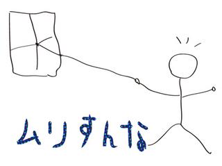 凧あげ.jpg