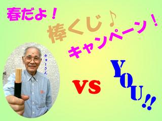棒くじキャンペーン.jpg